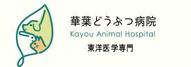 華葉どうぶつ病院  京都 長岡京市にある東洋医学専門の動物病院